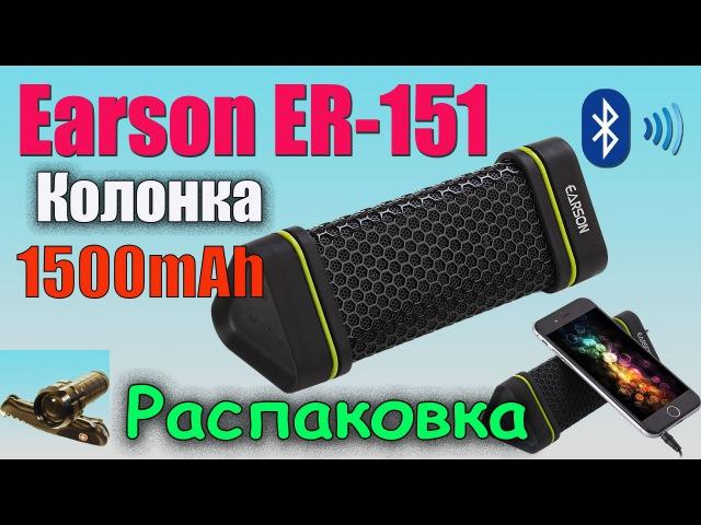 Earson ER-151♦ Возьми в дорогу музыку. Распаковка и сравнение с Earson ER-160.