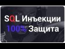 100% Защита от SQL Инъекций!