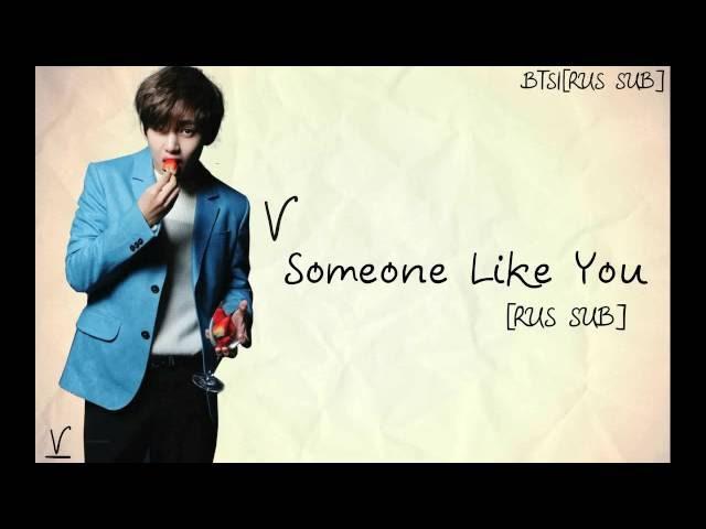 (BTS) V   뷔 - Someone Like You (Cover) [Rus Sub]