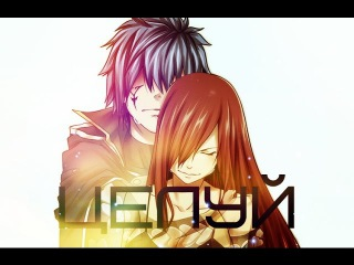 Erza and Jellal **Целуй**
