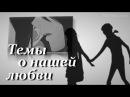 Грустный Аниме клип - Темы о нашей любви мы ещё помним「AMV MIX」