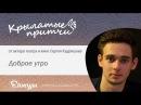 Доброе Утро - Крылатые притчи - Сергей Кудряшов