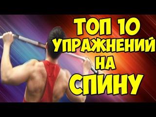 ТОП 10 УПРАЖНЕНИЙ НА СПИНУ njg 10 eghf;ytybq yf cgbye