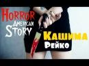 Horror American Story 6 Кашима Рейко