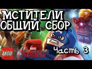 LEGO Marvel's Avengers прохождение - часть 3 МСТИТЕЛИ ОБЩИЙ СБОР