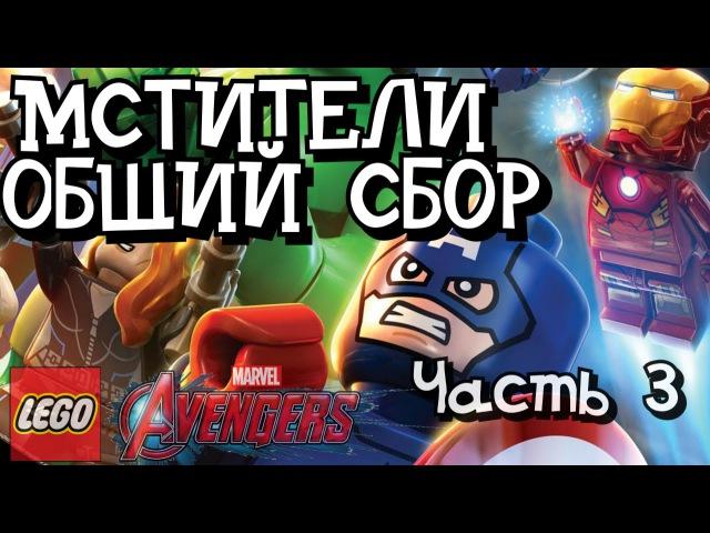 LEGO Marvel's Avengers прохождение часть 3 МСТИТЕЛИ ОБЩИЙ СБОР