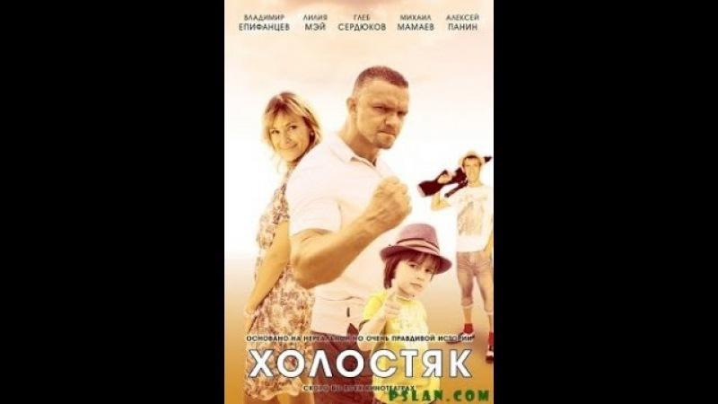 Холостяк (2013) 3-часовой комедийный боевик, сериал
