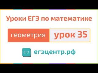 Как решать С4, геометрия. Урок 35 (5.10) #ЕГЭ по математике 2014. Угол разеделен на три равные части