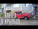 Влетел в крыльцо ❱ Ruslan Kunickas гражданский корреспондент