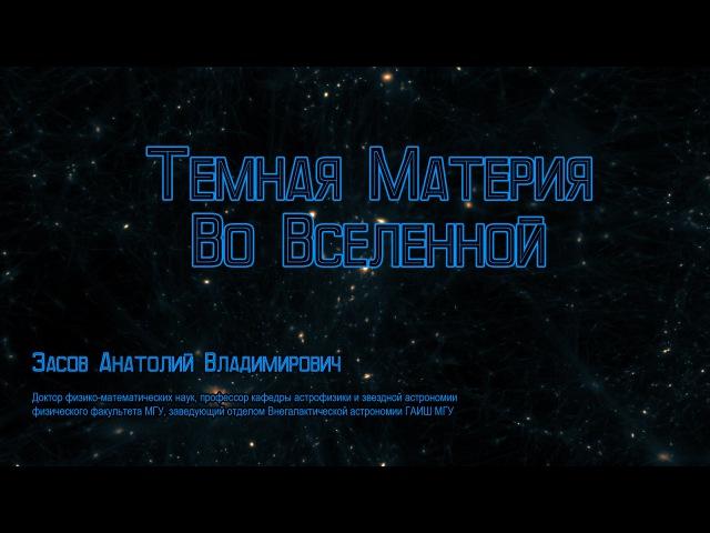 Темная Материя во Вселенной • Анатолий Засов