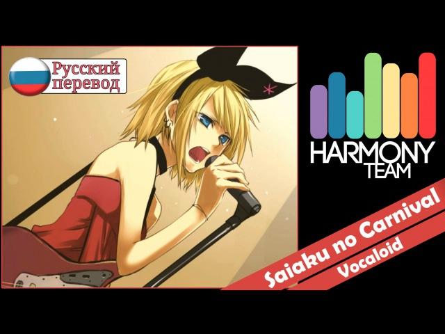 [Vocaloid RUS cover] j.am – Saiaku no Carnival [Harmony Team]