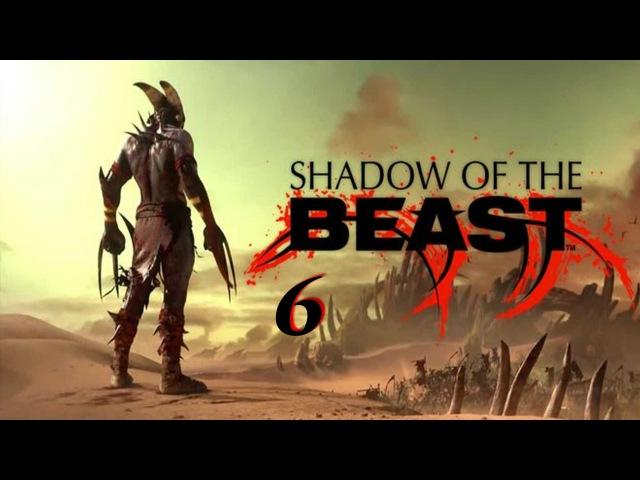 Прохождение Shadow of the Beast6 - Финал! Лавовые поля (2 концовки)
