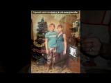 «1.111111111111111e+25» под музыку Джиган feat. Стас Михайлов - Любовь-наркоз    [vk.com/club_hits_remix_new] Новая Музыка &