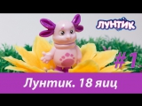 ЛУНТИК и СМЕШАРИКИ. Новая коллекция от Kinder Surprise. Часть 1. 18 яиц