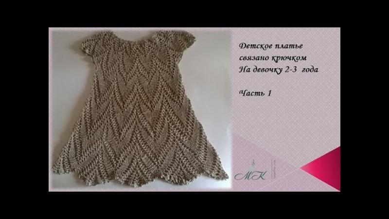 Вяжем платье крючком на девочку 2-3 годаЧасть 1knitted dressvestido de ganchillo
