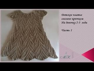 Вяжем платье крючком на девочку 2-3 года/Часть 1/knitted dress/vestido de ganchillo