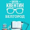 Квентин: подготовка к ЕГЭ в Белгороде