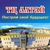 ТЦ АЛТАЙ | Киров