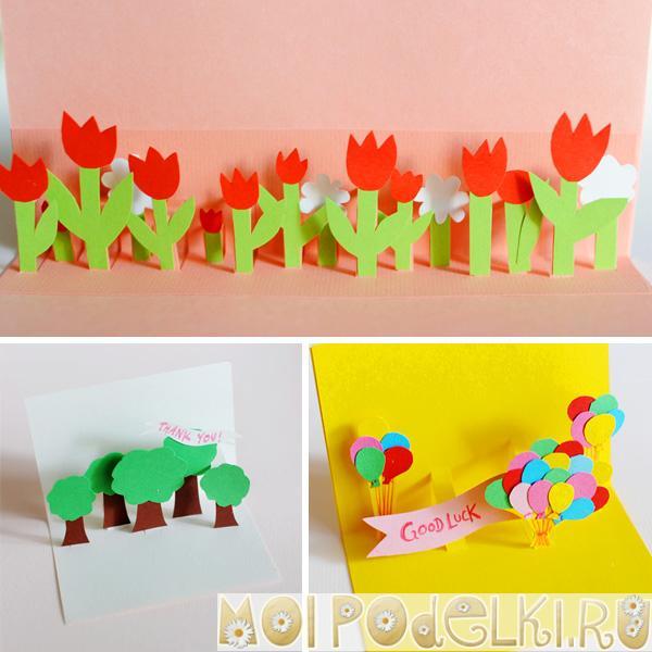 Детские 3д открытки своими руками на