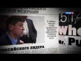 «Президент»: документальный фильм Владимира Соловьева