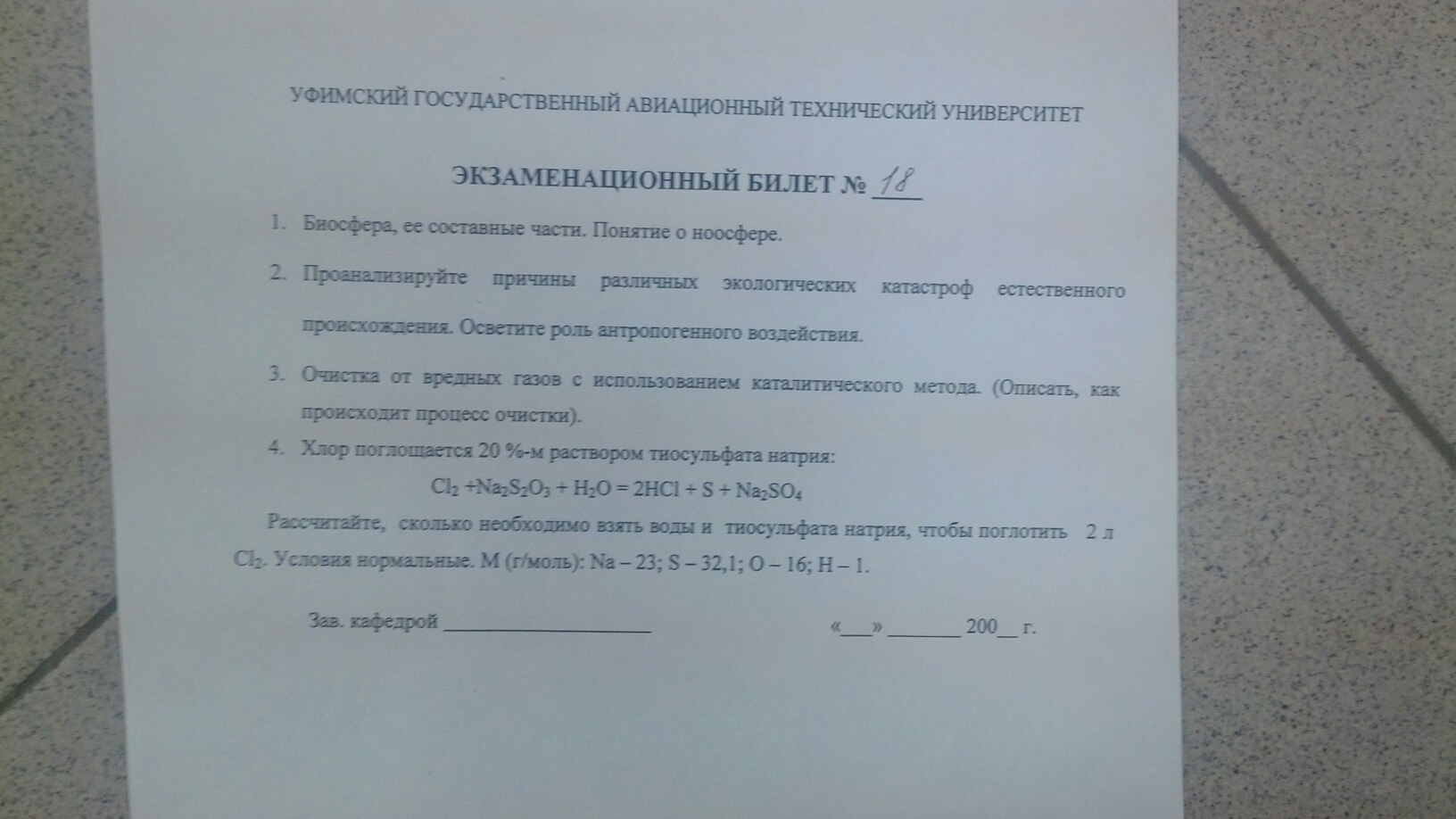 Поиск безвозмездной помощи по учебе УГАТУ ВКонтакте  pp me c633617 v633617388 750c u5minqhd6zy кто