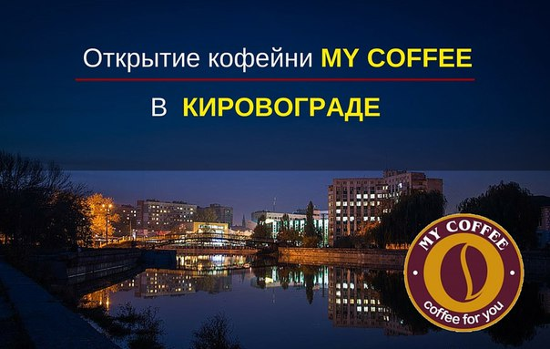 Кофейня MY COFFEE формата STANDARD в Кировограде будет ждать Вас по адресу: улица Гоголя 91/46