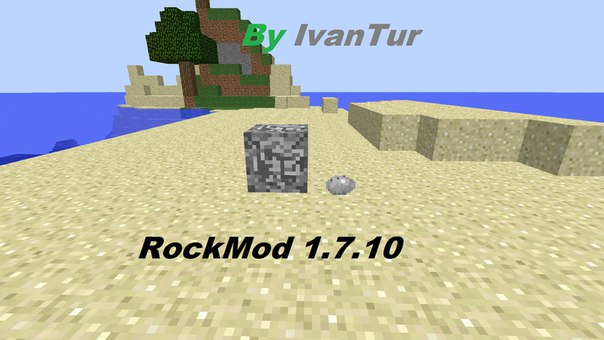 [1.7.10] RockMod - камушки
