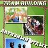 Teambuilding\Тимбилдинг Запорожье\Активный отдых
