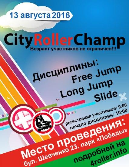 Соревнования по роллер спорту 13.08.2016 - Парк Победы