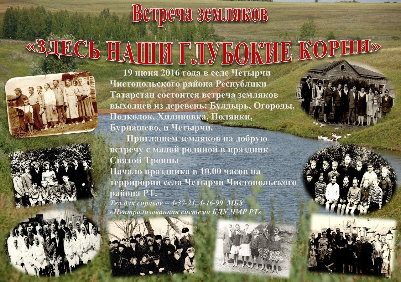 Сценарий встречи земляков села