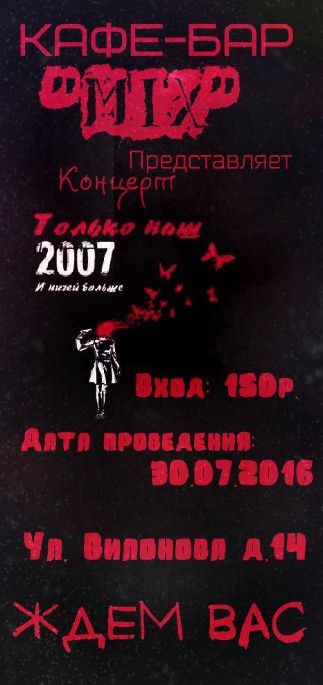 Афиша Калуга  Вечер 2007 . (верните мой 2007)