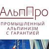 """Высотные работы с гарантией - компания """"АльпПро"""""""