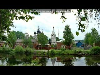 «город  Белозерск» под музыку Анатолий Шмоткин - Песня про Белозерск. Picrolla