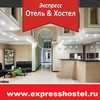 Экспресс Отель Хостел, Гостиница в Казани.Казань