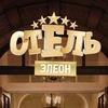 «Кухня»    «Отель Элеон»