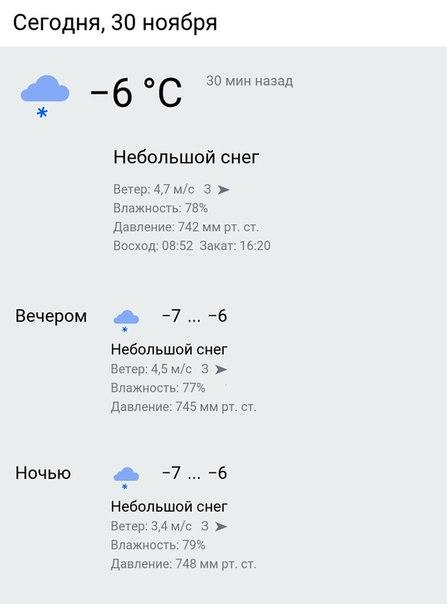 Погода в Красноярске.