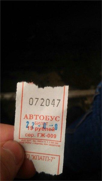 Красноярцев призвали жаловаться на билеты «за 1 рубль» в автобусах  Кр