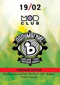 ПОЛУМЯГКИЕ * 19.02 * Mod Club