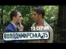 Владимирская 15 13 серия Сериал о полиции