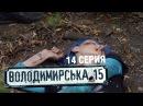 Владимирская 15 14 серия Сериал о полиции