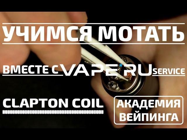 Намотка Clapton coil (клэптон). Учимся мотать вместе с VAPE'RU service.