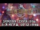 Что? Где? Когда? Зимняя серия игр 1996 г., 3-я игра от 07.12.1996 (интеллектуальная игра)