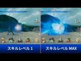【スターオーシャン5】バトルスキルレベル比較動画