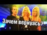 Дом 2 свежие Новости на 15 февраля 15.02.16 раньше эфира