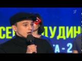 Школьный блатняк - КВН Кубок мэра Москвы 23.11.2014 - Плохая компания