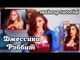 Джессика Рэббит | Makeup tutorial | Jessica Rabbit