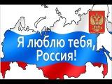 Александр Маршал  Я русский