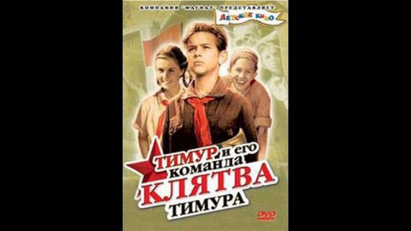 Один из самых любимых детских фильмов Клятва Тимура 1942