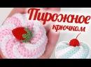 Как связать пирожное крючком ♥ Сладости амигуруми ♥ Design by Twinkie Chan