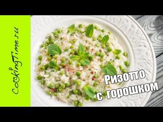 Ризотто с зелёным горошком - постное блюдо / веганский рецепт